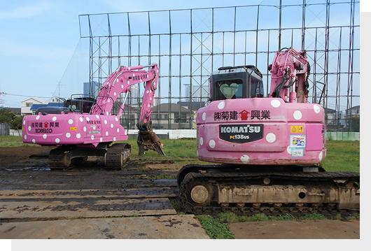 ショベルカー:ピンク色ボディーに白水玉模様