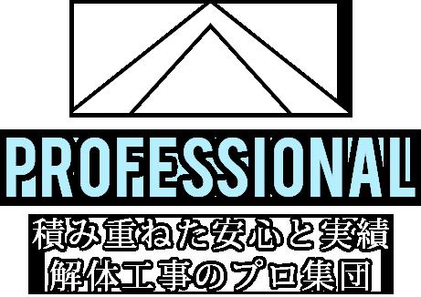 PROFESSIONAL:積み重ねた安心と実績。解体工事のプロ集団
